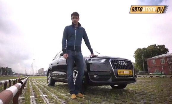 Audi Q3 2.0 TFSI 2012 — АвтоИтоги