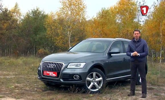 Audi Q5 2.0 TFSI 2013 — Первый тест