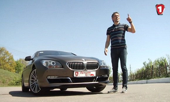 BMW Gran Coupe 640i 2013 - Первый тест