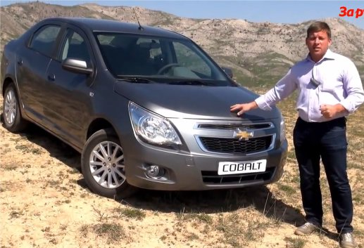 Chevrolet Cobalt 2013 — За рулем
