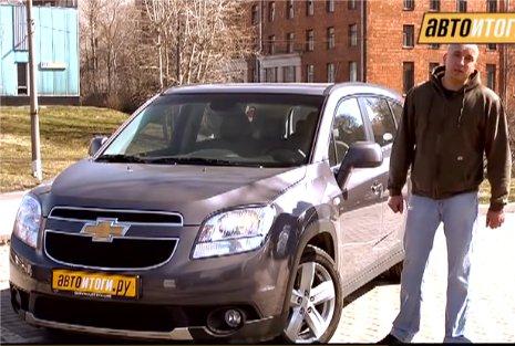Chevrolet Orlando 2013 — Автоитоги