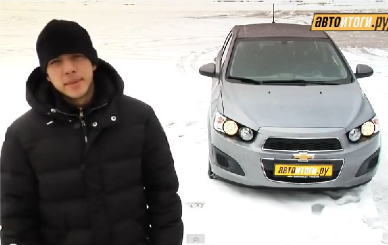 Chevrolet Aveo 2012 — Автоитоги