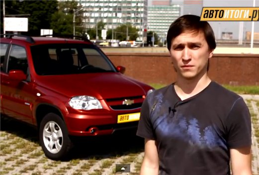 Chevrolet Niva 2012 — АвтоИтоги