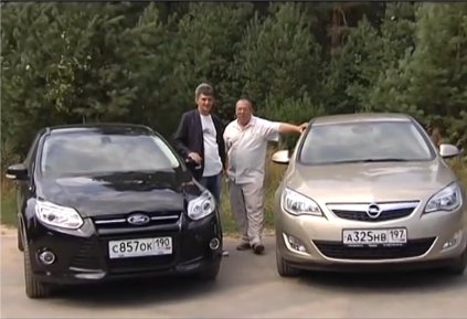 Ford Focus III VS Opel Astra 2013 - Наши тесты