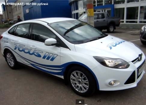 Ford Focus III 2012 Sedan — Anton Avtoman
