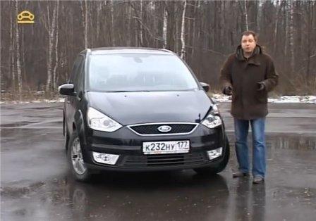 Ford S-Max, Ford Galaxy — Тест-драйв