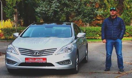Hyundai Grandeur 2013 — Две Лошадиные Силы