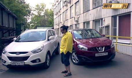 Hyundai ix35 vs Nissan Qashqai — АвтоИтоги