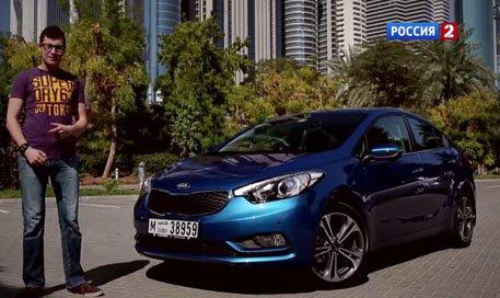 Kia Cerato 2013 — АвтоВести