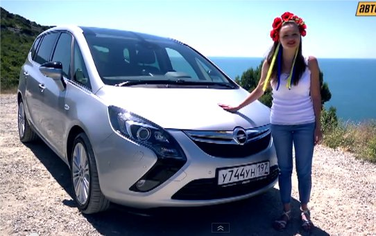 Opel Zafira Tourer 2012 — АвтоИтоги