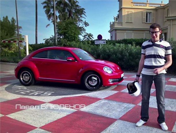 Volkswagen Beetle 2013 — АвтоВести