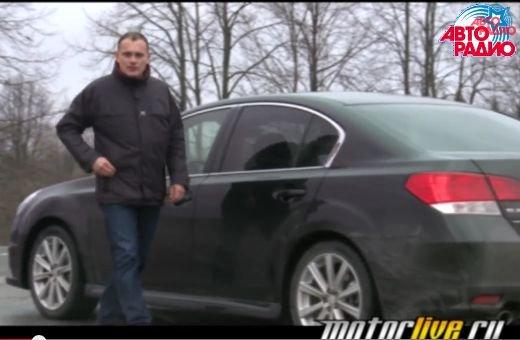 Subaru Legacy 2013 — motorlive