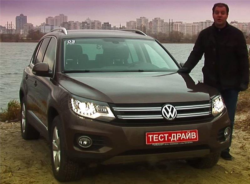 Volkswagen Tiguan 2012 — Две Лошадиные Силы