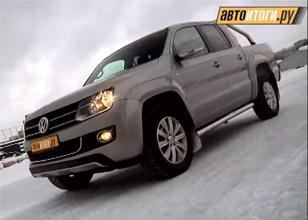 Volkswagen Amarok 2012 — АвтоИтоги