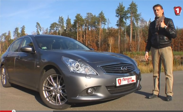 Infiniti G Sedan 2013 — Первый тест