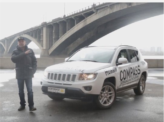 Jeep Compass 2013 — Коробка Передач