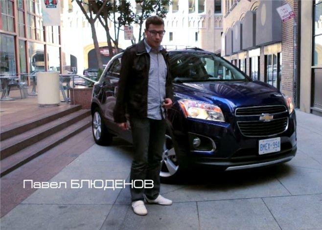 Chevrolet Tracker 2013 — АвтоВести