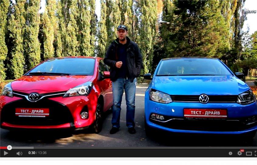 Volkswagen Polo vs Toyota Yaris — Две Лошадиные силы