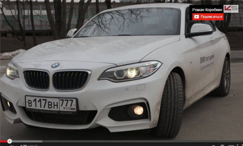 BMW 2 Coupe 220d 2014 — Роман Коробкин