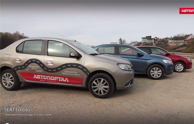 Seat Toledo 2014, Renault Logan, Citroen C-Elysee — АвтоПортал