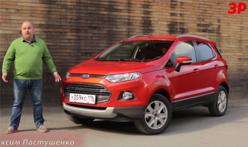 Ford EcoSport 2,0i 2014 — За рулем