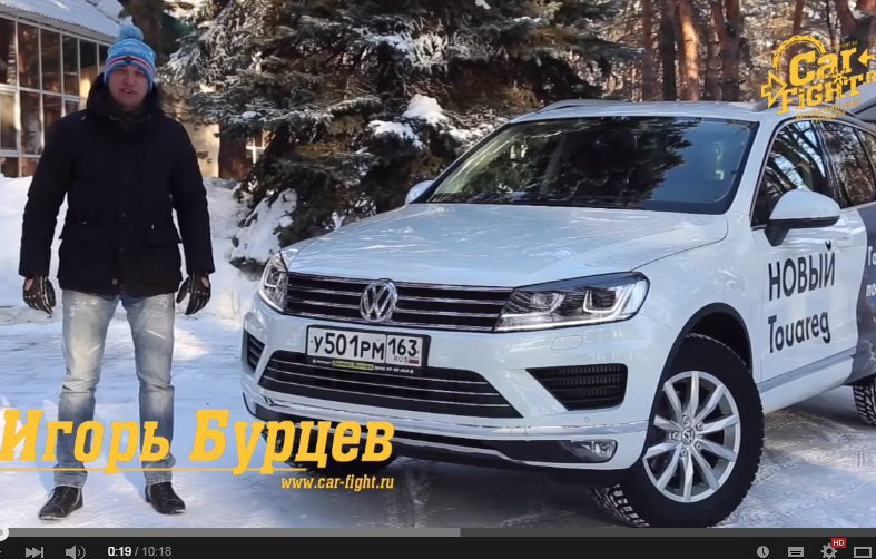 2015 Volkswagen Touareg Рестайлинг 3.0 TDI //Игорь Бурцев