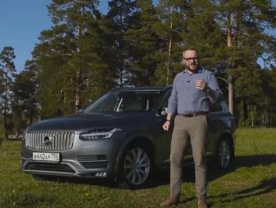 2016 Volvo XC90 // Наши тесты