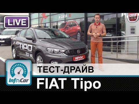 2016 Fiat Tipo // InfoCar