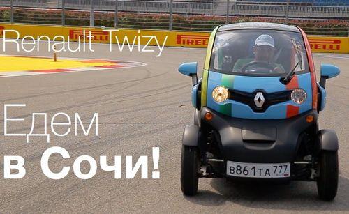 Renault Twizy 2017 // Авторевю