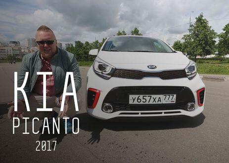 2017 NEW KIA PICANTO // Большой тест-драйв