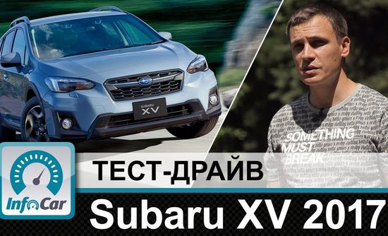 2017 Subaru XV Crosstrek // InfoCar