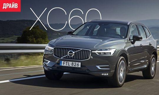2017 Volvo XC60 // DRIVE
