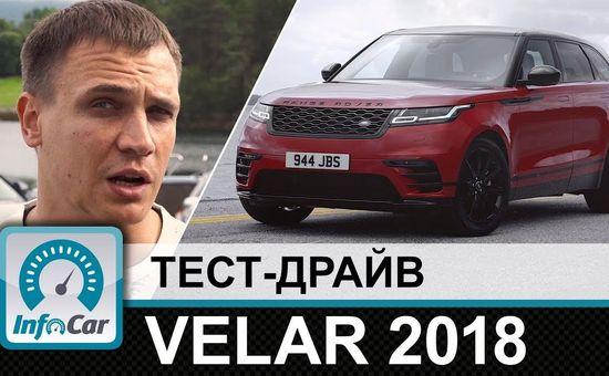 2017 Range Rover Velar // InfoCar