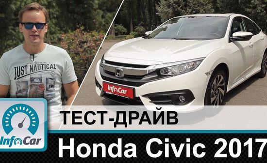 2017 Honda Civic // InfoCar