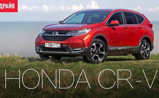 2017 Honda CR-V // DRIVE