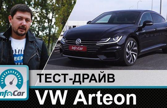 2017 Volkswagen Arteon // InfoCar