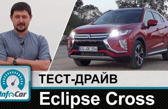 2017 Mitsubishi Eclipse Cross // InfoCar