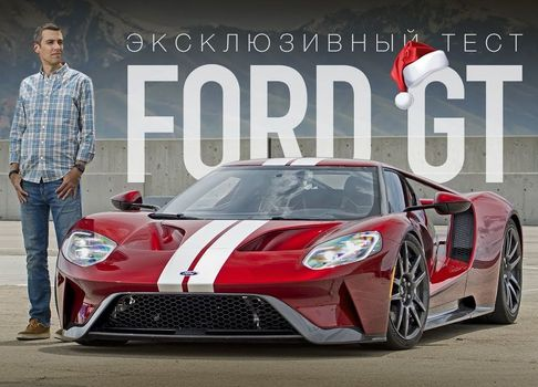 2018 Ford GT // DRIVE
