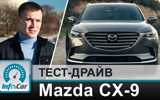 2018 Mazda CX-9 // InfoCar