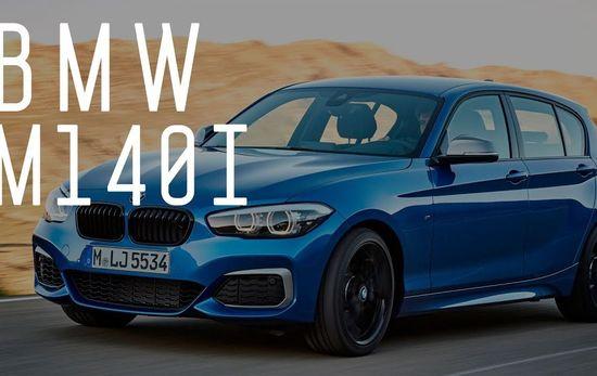 2018 BMW M140i // Большой тест-драйв