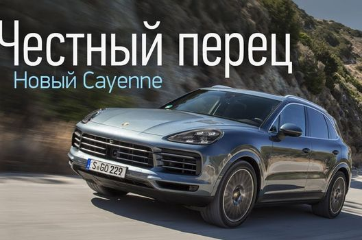 2018 Porsche Cayenne // Авторевю