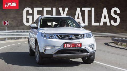 Geely Atlas 2018 // DRIVE