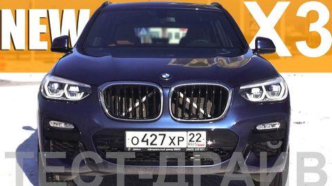 BMW X3 2018 // Александр Михельсон