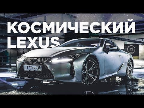 LEXUS LC500 2018 // Alan Enileev