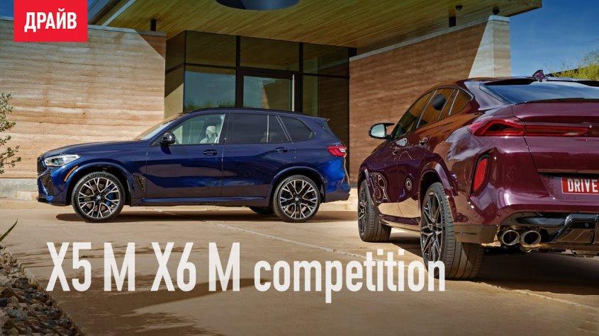 Тест BMW X5 M и X6 M 2020 // Drive