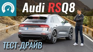 Audi RSQ8 рвёт Urus и Cayenne Turbo?