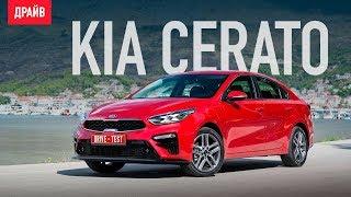Kia Cerato 2018