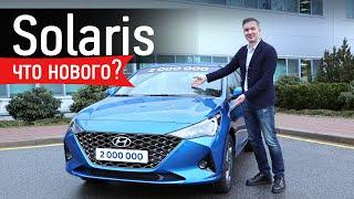Обновленный Hyundai Solaris 2020: что изменилось?