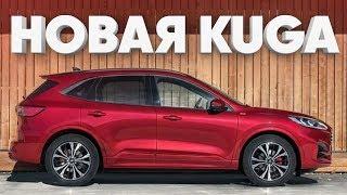 Новый Ford Kuga 2019 // Большой тест-драйв на автосалоне во Франкфурте