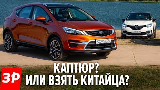 2019 Geely GS Cross vs Renault Kaptur